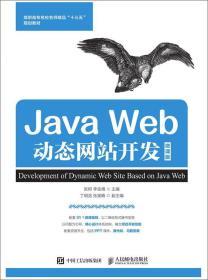 Java Web動態網站開發 微課版