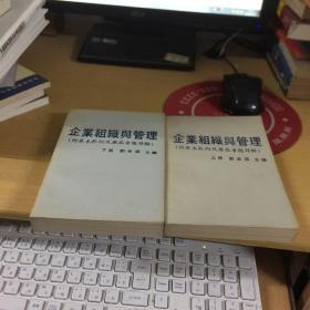 《企业组织与管理》(附基本范例及历届考题详解)上下册