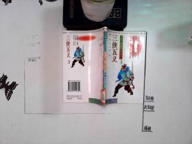 学生版中国古典文学名著 三侠五义 3
