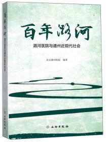 百年潞河(潞河医院与通州近现代社会)