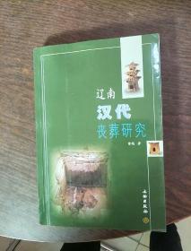 辽南汉代丧葬研究