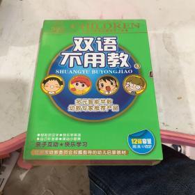 双语不用教3 多元智能早教 幼教专家推荐产品 (12碟装)