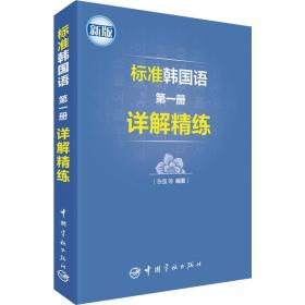 标准韩国语第一册详解精练(新版)