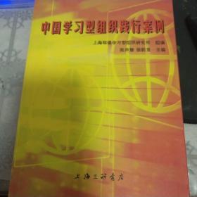 中国学习型组织践行案例(签赠本)