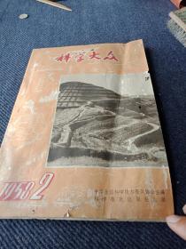 1958年2月号《科学大众》老杂志一本!