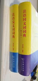 法语同义词词典(修订版)+法语反义词词典 程依荣 一套两本