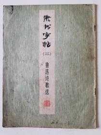 隶书字帖(二)鲁迅诗歌选