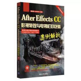 After Effects CC 影视特效与电视栏目包装案例解析