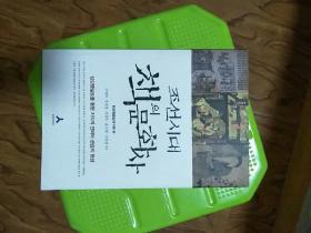 韩文原版 可能是有关古籍印刷方面的图书 小16开红太阳袋