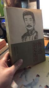 鲁迅杂文选讲