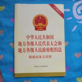 中华人民共和国地方各级人民代表大会和地方各级人民政府组织法 附新旧条文对照(2015修正本)