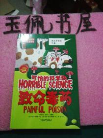 可怕的科学:致命毒药
