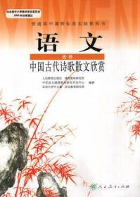 高中语文选修 中国古代诗歌散文欣赏 人教版 高中语文书选修课本教材教科书 人民教育出版社