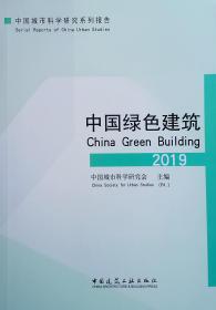 中国绿色建筑2019