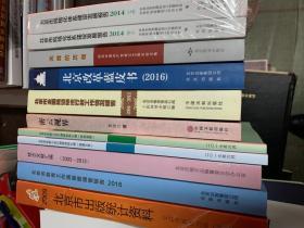 北京市教育工作满意度调查报告