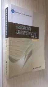公共关系的基本原理与实务 纪华强  著9787040175844