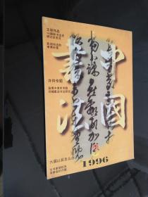 中国书法(1996:1)总第53期 双月刊