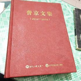 普京文集(2012-2014)
