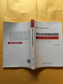 中国出口技术性贸易壁垒追踪报告 2014(中国人民大学研究报告系列)