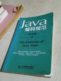 Java编码规范(英文版)
