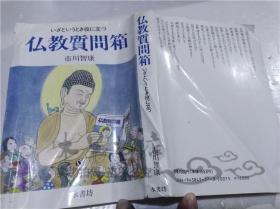 原版日本日文书 仏教质问箱 市川智康 株式会社水书房 1990年8月 32开软精装