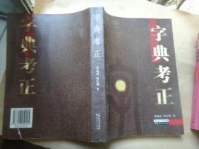 字典考正 作者邓福禄教授签名赠送本