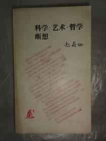 科学·艺术·哲学·段想(赵鑫珊 著)