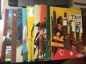 米先生的世界旅游绘本(10册合售):这就是纽约、爱尔兰、旧金山、罗马、慕尼黑、希腊、不列颠、爱丁堡、华盛顿、巴黎  正版原版
