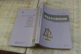 授信业务法律风险控制(平装小16开  2004年5月1版1印  有描述有清晰书影供参考)