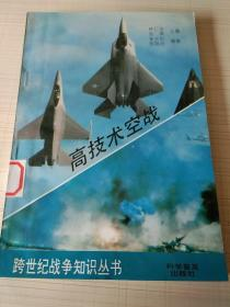 高技术空战。