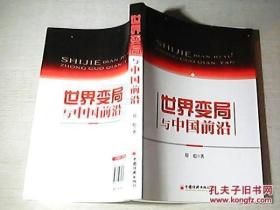 【正版】世界变局与中国前沿