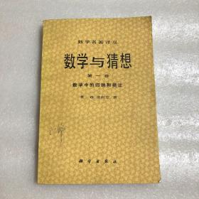 数学名著译从数学与猜想第一卷数学中的归纳与类比(一版一印)