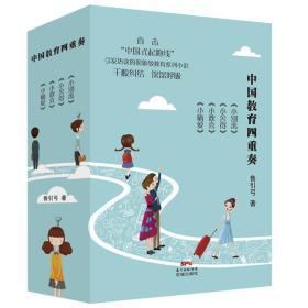 中国教育四重奏(小欢喜、小舍得、小痛爱、小别离)