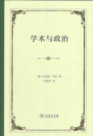 学术与政治 (精装   全一册)