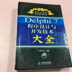 Delphi7程序设计与开发技术大全