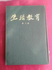 生活教育:第三卷(影印)
