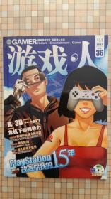 游戏人36(2010年3月 第三十六辑)
