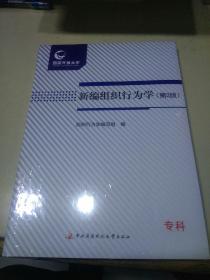 新编组织行为学  第2版(未开封)