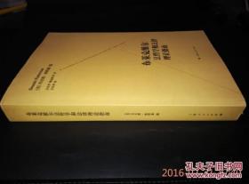 【正版】布莱克维尔法哲学和法律理论指南