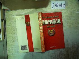 中国工商报创刊15周年新闻作品选:1987~2002