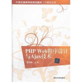 PHP Web程序设计与Ajax技术