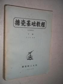 搪瓷基础教程下册 [E----7]