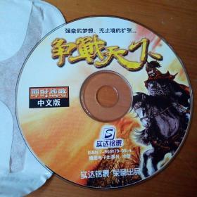 游戏光盘 争战天下 【光盘1张】