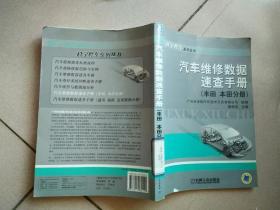 汽车维修数据速查手册(丰田、本田分册)
