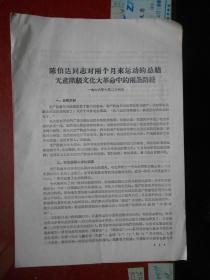 文革小报;《新汽运》 第十二期1967.12.19【伯达简介 邓修秘史 毒草影片200例、、、、、】