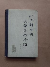 八百种古典文学著作介绍