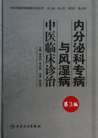 专科专病中医临床诊治丛书·内渗出科专病与风湿病中医临床诊治(第3版)
