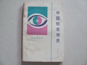 中国社会学史