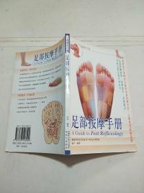 足部按摩手册——时尚健身系列