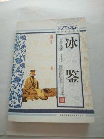 青花典藏:冰鉴(珍藏版)